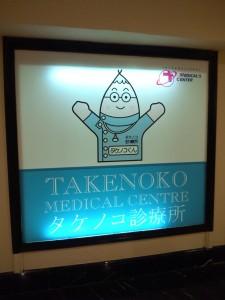 タケノコ診療所の看板